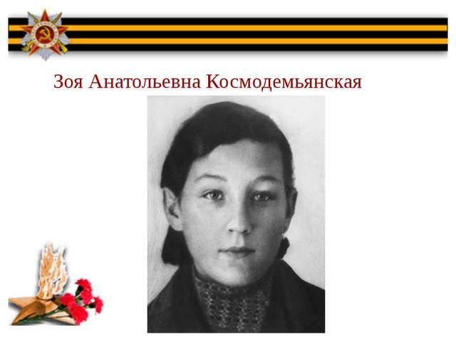 Зоя Анатольевна Космодемьянская