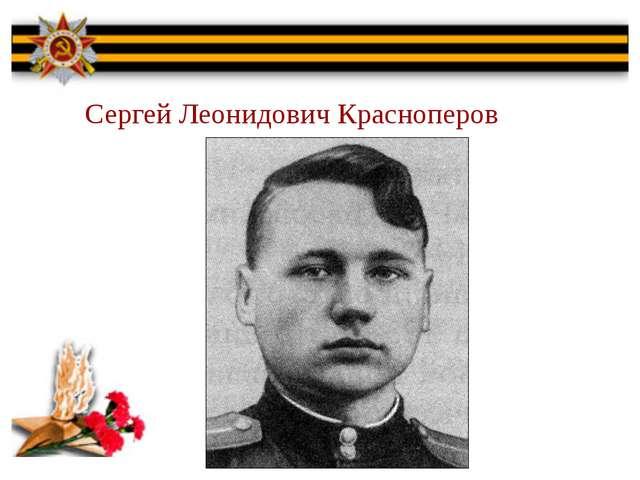 Сергей Леонидович Красноперов
