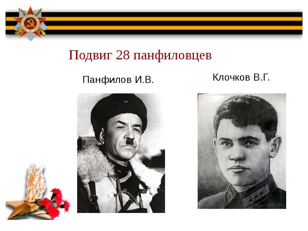 Подвиг 28 панфиловцев Панфилов И.В. Клочков В.Г.