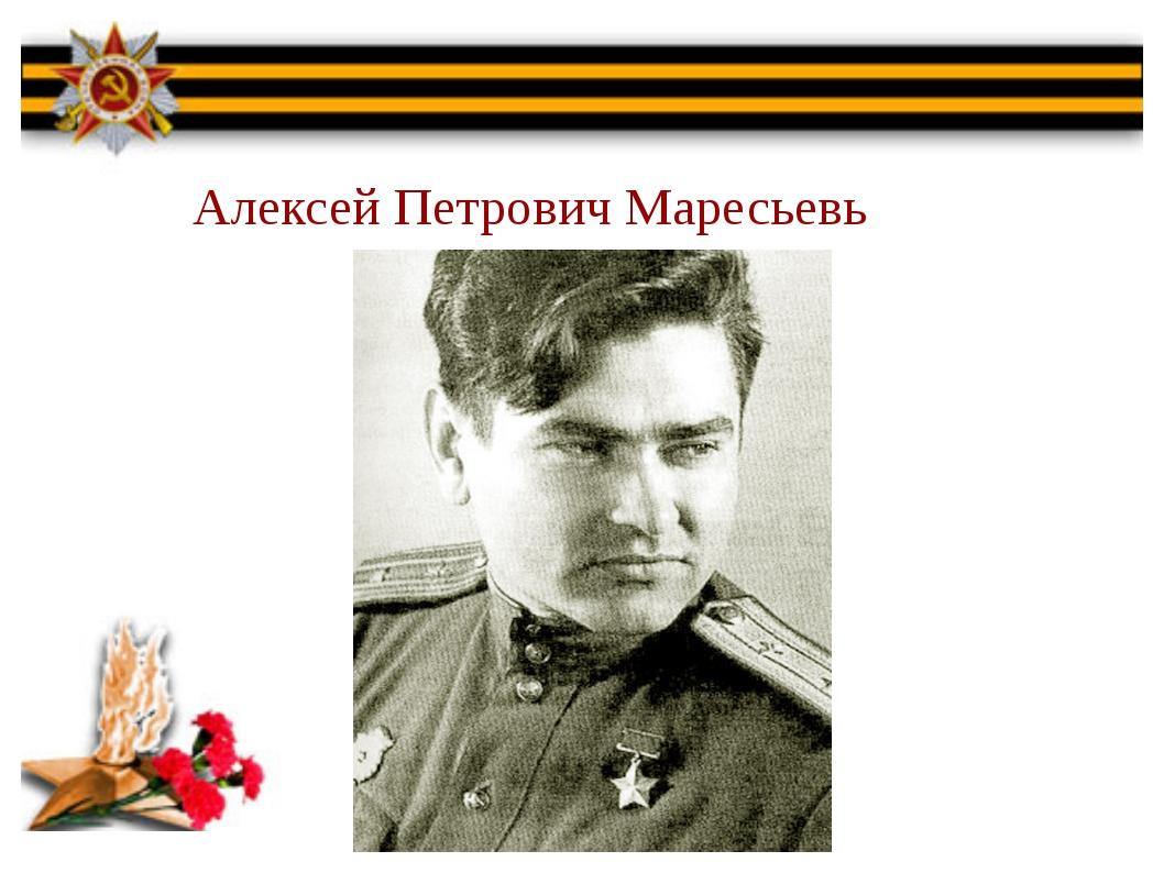 Алексей Петрович Маресьевь