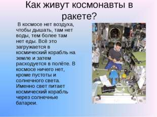Как живут космонавты в ракете? В космосе нет воздуха, чтобы дышать, там нет в