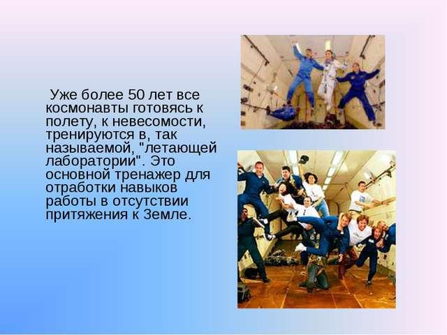 Уже более 50 лет все космонавты готовясь к полету, к невесомости, тренируютс...