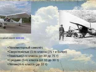 Лёгкомоторный самолётМАИ-223 Лёгкомоторный самолёт, Сверхтяжёлые (1-го класс