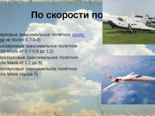 По скорости полёта дозвуковые (максимальное полётноечисло Mахане более 0,7-