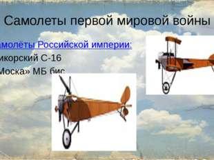 Самолеты первой мировой войны Самолёты Российской империи: Сикорский С-16