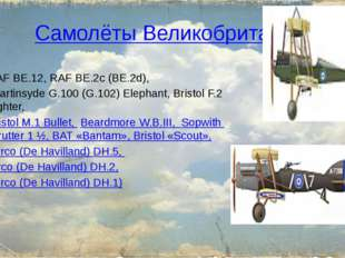 Самолёты Великобритании: RAF BE.12, RAF BE.2c (BE.2d), Martinsyde G.100 (G.10