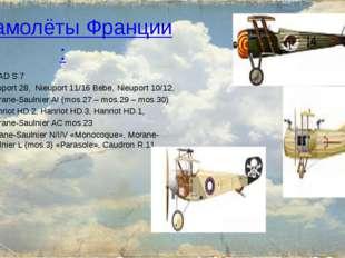 Самолёты Франции: SPAD S.7 Nieuport 28, Nieuport 11/16 Bebe, Nieuport 10/12,