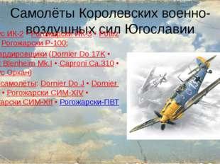 Самолёты Королевских военно-воздушных сил Югославии Икарус ИК-2•Рогожарски