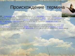 Происхождение термина Самолёт—воздушное судно, предназначенное для полётов