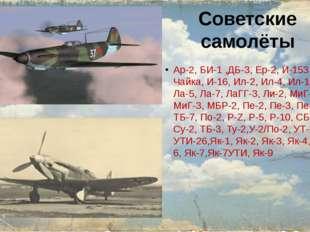 Советские самолёты Ар-2, БИ-1 ,ДБ-3, Ер-2, И-153 Чайка, И-16, Ил-2, Ил-4, Ил-