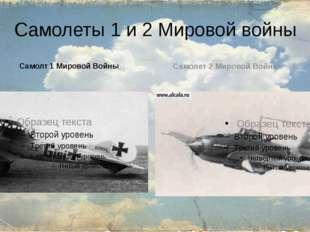 Самолеты 1 и 2 Мировой войны Самолт 1 Мировой Войны Самолет 2 Мировой Войны