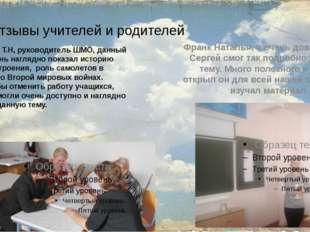 Отзывы учителей и родителей К остичану Т.Н, руководитель ШМО, данный проект о