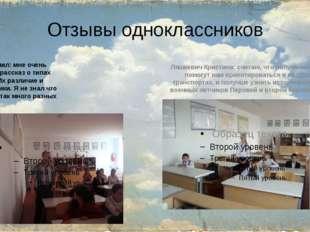 Отзывы одноклассников Сергеев Данил: мне очень понравился рассказ о типах сам
