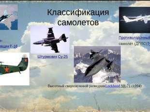 Классификация самолетов ШтурмовикСу-25 Истребитель- бомбардировщикF-16 Прот