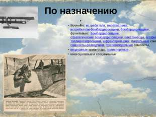 По назначению : Военные: истребители, перехватчики, истребители-бомбардировщи