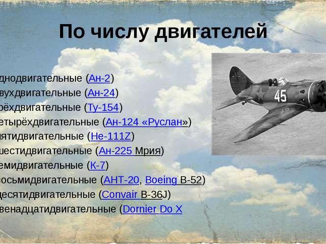 По числу двигателей однодвигательные (Ан-2) двухдвигательные (Ан-24) трёхдвиг...