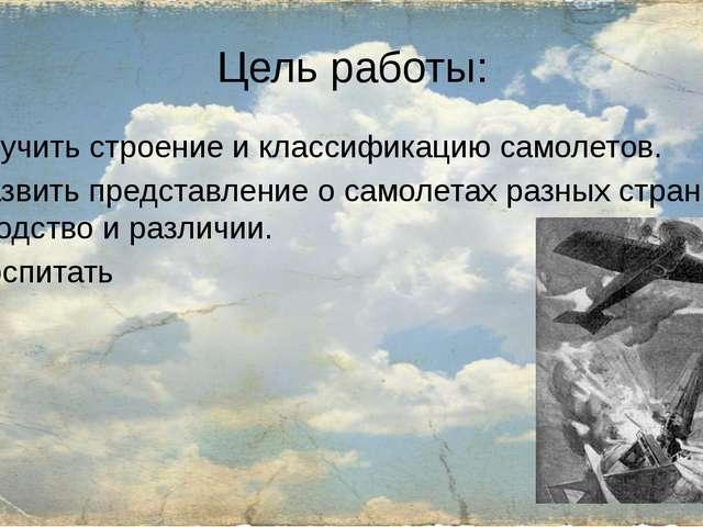 Цель работы: Изучить строение и классификацию самолетов. Развить представлени...