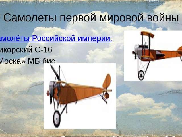 Самолеты первой мировой войны Самолёты Российской империи: Сикорский С-16...
