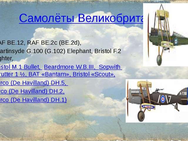 Самолёты Великобритании: RAF BE.12, RAF BE.2c (BE.2d), Martinsyde G.100 (G.10...