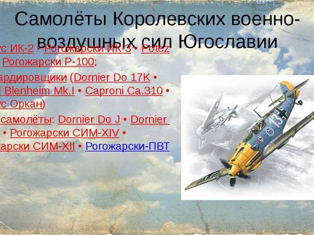Самолёты Королевских военно-воздушных сил Югославии Икарус ИК-2•Рогожарски...