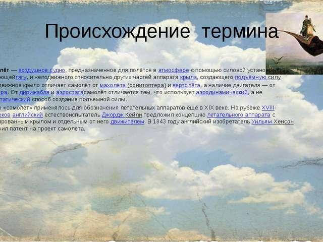Происхождение термина Самолёт—воздушное судно, предназначенное для полётов...