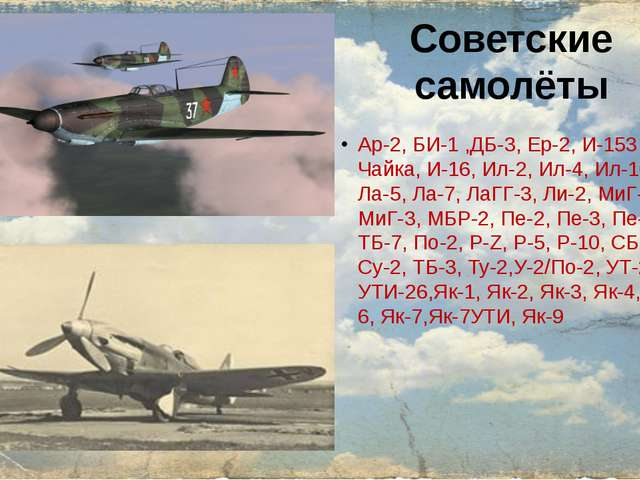 Советские самолёты Ар-2, БИ-1 ,ДБ-3, Ер-2, И-153 Чайка, И-16, Ил-2, Ил-4, Ил-...