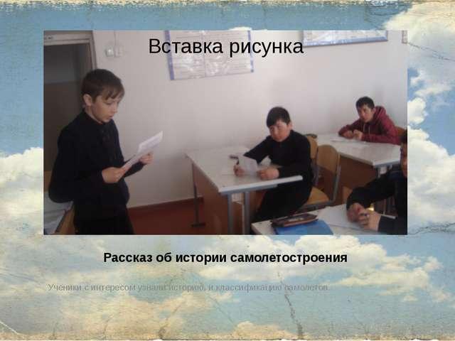 Рассказ об истории самолетостроения Ученики с интересом узнали историю, и кла...