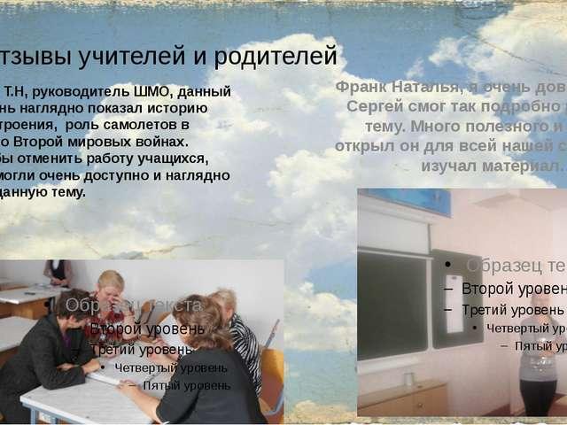 Отзывы учителей и родителей К остичану Т.Н, руководитель ШМО, данный проект о...