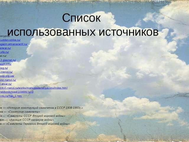 Список использованных источников Интернет-ресурсы: http://www.sudden-strike.r...
