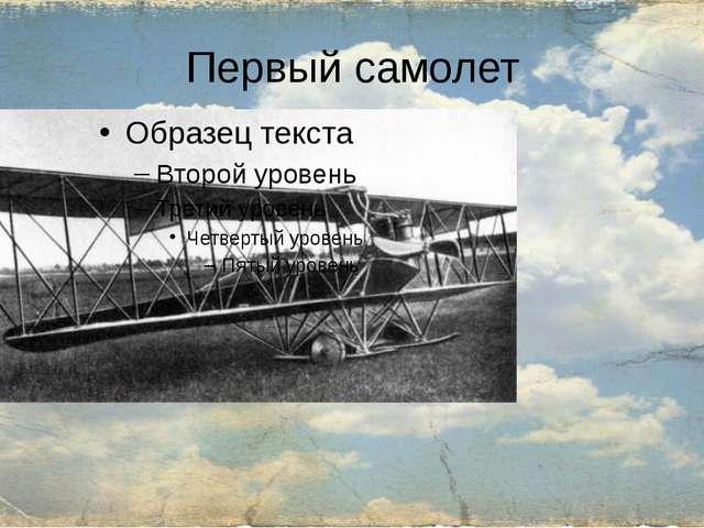Первый самолет