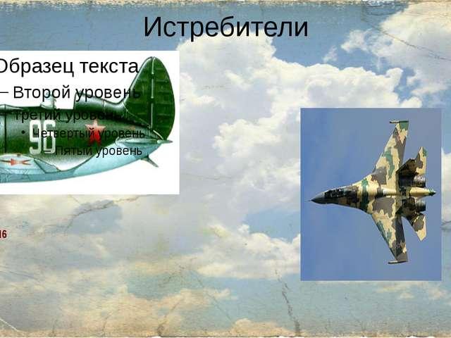 Истребители И-16