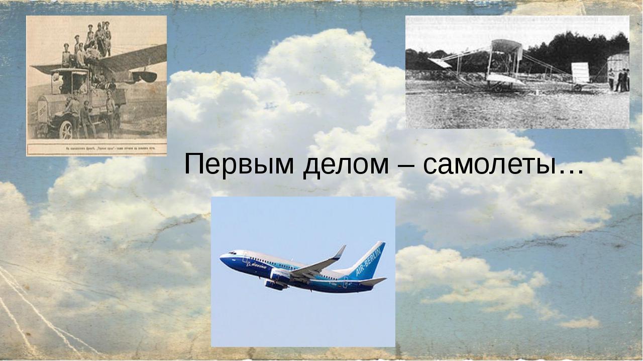 Первым делом – самолеты…