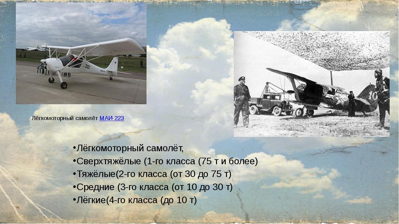 Лёгкомоторный самолётМАИ-223 Лёгкомоторный самолёт, Сверхтяжёлые (1-го класс...