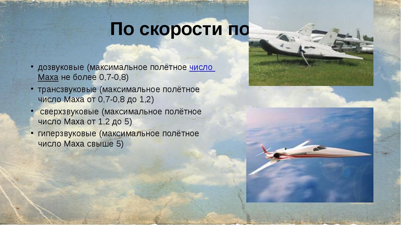 По скорости полёта дозвуковые (максимальное полётноечисло Mахане более 0,7-...