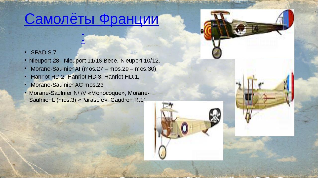 Самолёты Франции: SPAD S.7 Nieuport 28, Nieuport 11/16 Bebe, Nieuport 10/12,...