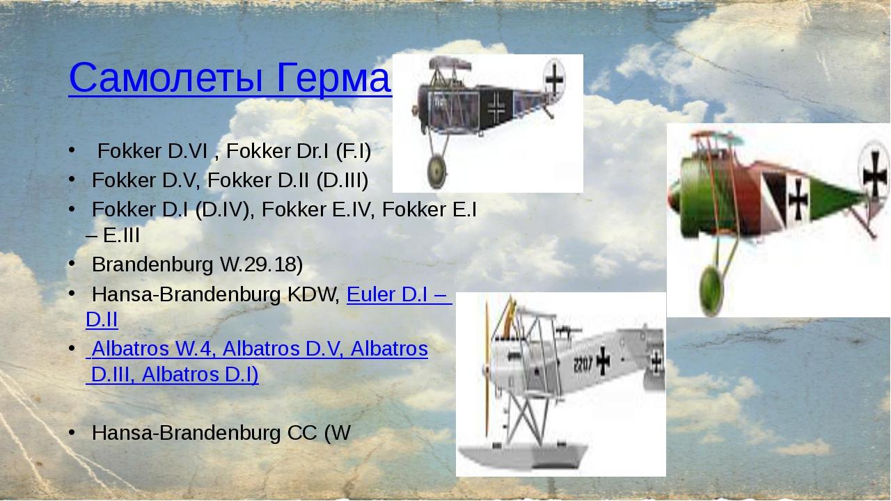 Самолеты Германии Fokker D.VI , Fokker Dr.I (F.I) Fokker D.V, Fokker D.II (D....