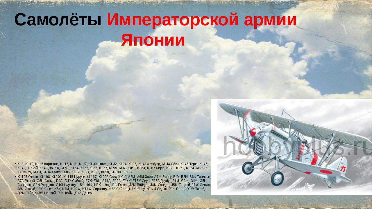 СамолётыИмператорской армии Японии Ki-9, Ki-10, Ki-15 Кариганэ, Ki-17, Ki-2...