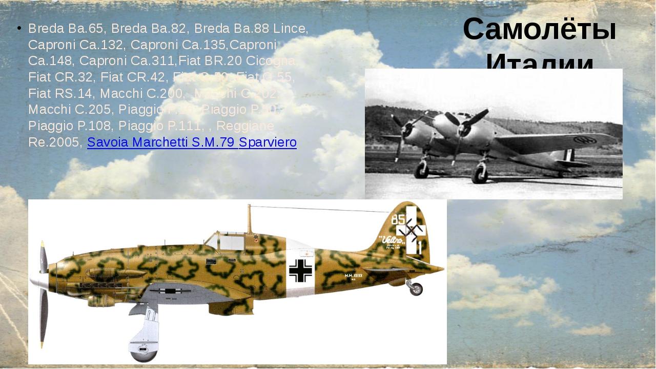 Самолёты Италии Breda Ba.65, Breda Ba.82, Breda Ba.88 Lince, Caproni Ca.132,...