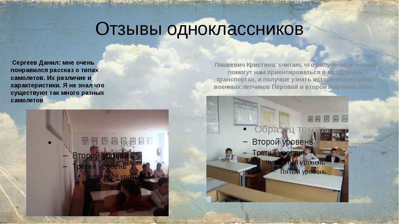 Отзывы одноклассников Сергеев Данил: мне очень понравился рассказ о типах сам...