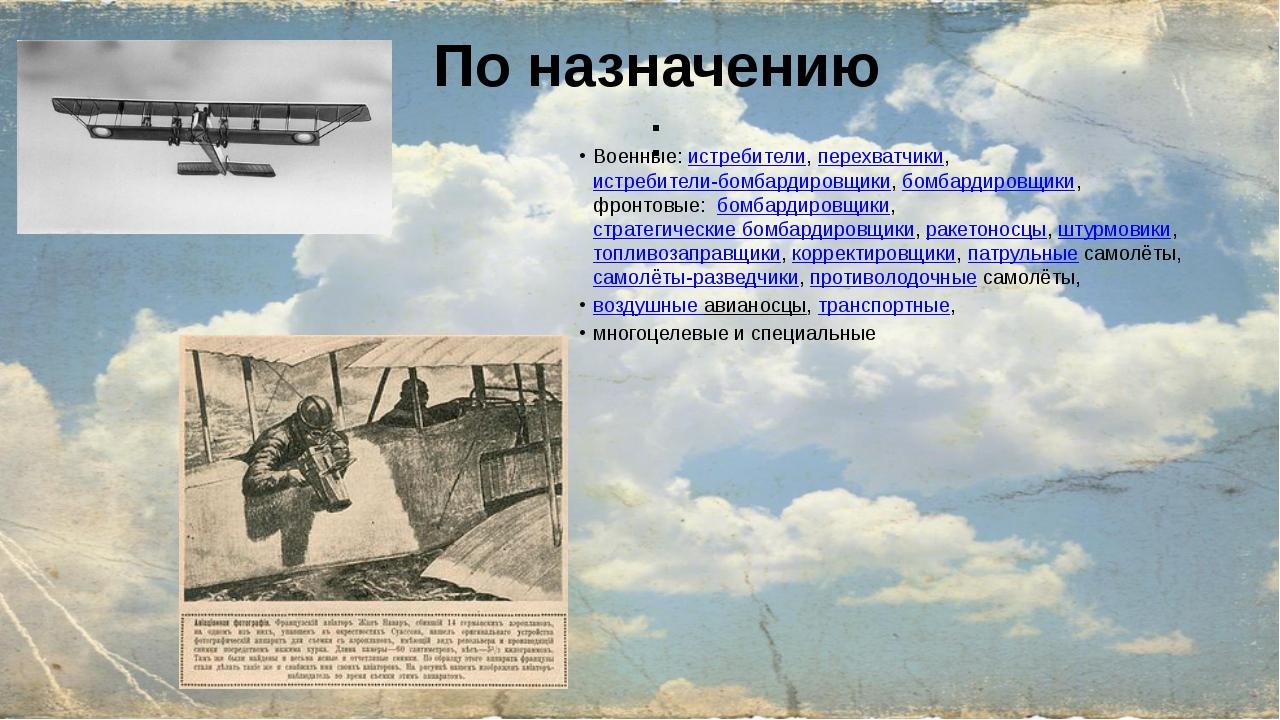 По назначению : Военные: истребители, перехватчики, истребители-бомбардировщи...
