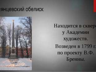 Румянцевский обелиск Находится в сквере у Академии художеств. Возведен в 1799