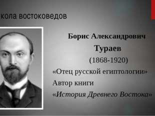 Школа востоковедов Борис Александрович Тураев (1868-1920) «Отец русской египт