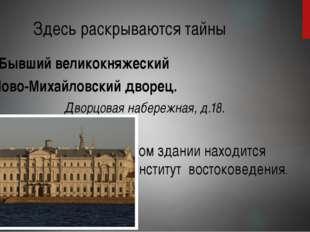 Здесь раскрываются тайны Бывший великокняжеский Ново-Михайловский дворец. Дво