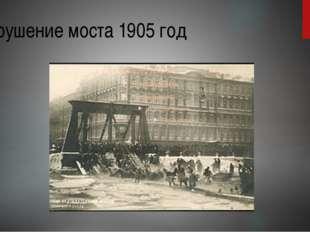 Обрушение моста 1905 год