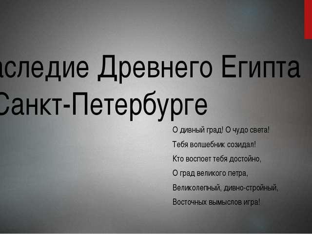 Наследие Древнего Египта в Санкт-Петербурге О дивный град! О чудо света! Тебя...