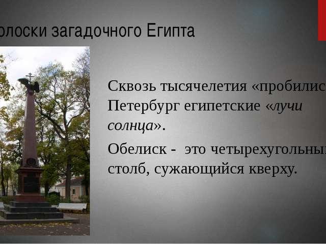 Отголоски загадочного Египта Сквозь тысячелетия «пробились» в Петербург египе...