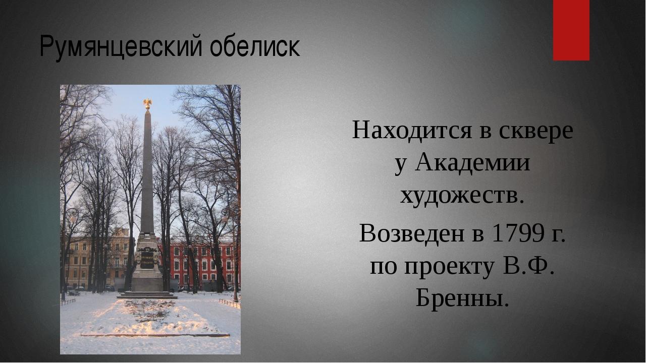 Румянцевский обелиск Находится в сквере у Академии художеств. Возведен в 1799...