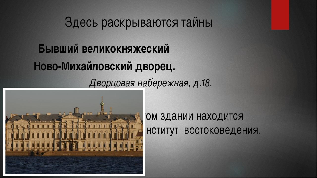 Здесь раскрываются тайны Бывший великокняжеский Ново-Михайловский дворец. Дво...