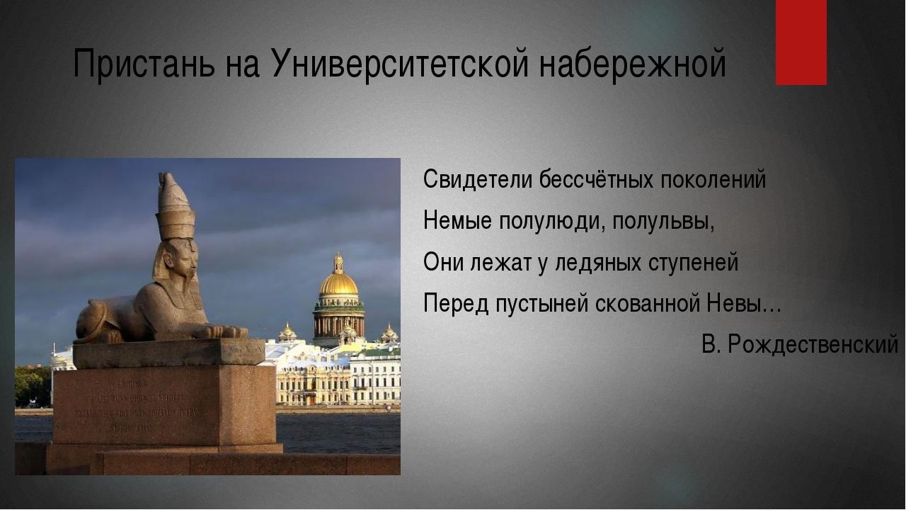 Пристань на Университетской набережной Свидетели бессчётных поколений Немые п...