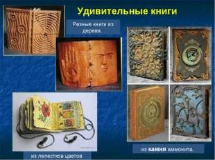 Удивительные книги из лепестков цветов Резные книги из дерева. из камня аммон